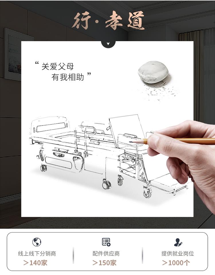 轮椅床白色电动_02.jpg